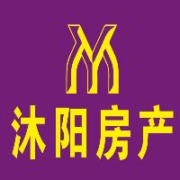内江沐阳房地产经纪有限责任公司